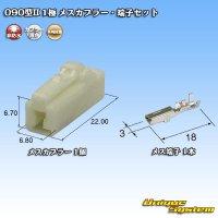矢崎総業 090型II 非防水 1極 メスカプラー・端子セット