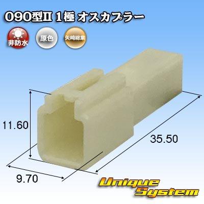 画像1: トヨタ純正品番(相当品又は同等品):90980-10870