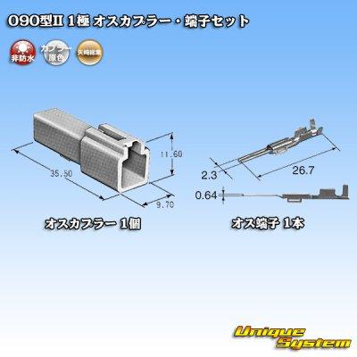 画像5: 矢崎総業 090型II 1極 オスカプラー・端子セット