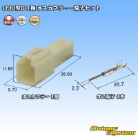 矢崎総業 090型II 非防水 1極 オスカプラー・端子セット
