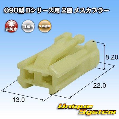 画像1: 矢崎総業 090型II 2極 メスカプラー タイプ1