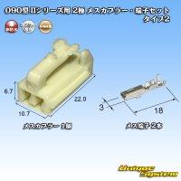 矢崎総業 090型II 非防水 2極 メスカプラー・端子セット タイプ2