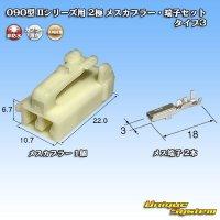 矢崎総業 090型II 2極 メスカプラー・端子セット タイプ3