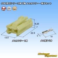 矢崎総業 090型 IIシリーズ用 2極 メスカプラー・端子セット