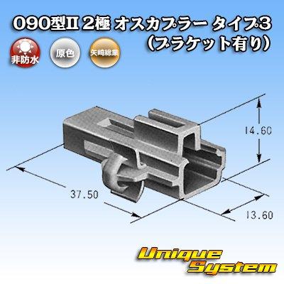 画像3: 矢崎総業 090型II 2極 オスカプラー タイプ3
