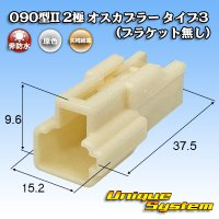 矢崎総業 090型II 非防水 2極 オスカプラー タイプ3 (ブラケット無し)