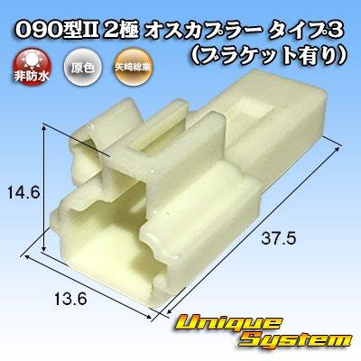 画像1: 矢崎総業 090型II 2極 オスカプラー タイプ3