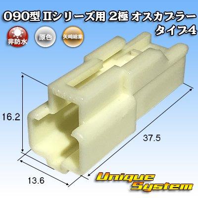 画像1: 矢崎総業 090型II 2極 オスカプラー タイプ4