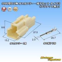 矢崎総業 090型II 非防水 2極 オスカプラー・端子セット タイプ3 (ブラケット無し)