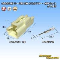 矢崎総業 090型II 非防水 2極 オスカプラー・端子セット タイプ2