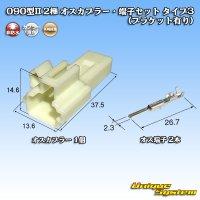 矢崎総業 090型II 2極 オスカプラー・端子セット タイプ3