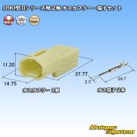 矢崎総業 090型 IIシリーズ用 2極 オスカプラー・端子セット