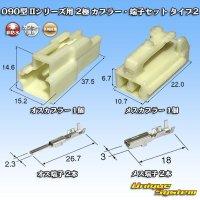 矢崎総業 090型II 非防水 2極 カプラー・端子セット タイプ2
