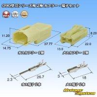 矢崎総業 090型 IIシリーズ用 2極 カプラー・端子セット