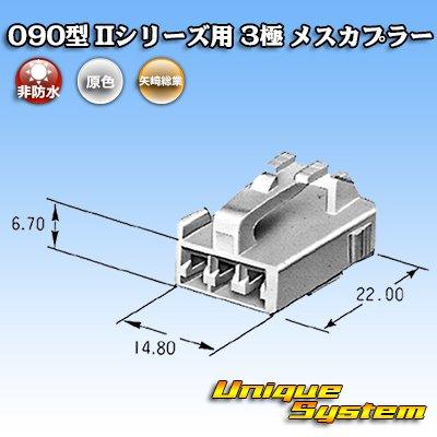 画像3: 矢崎総業 090型II 3極 メスカプラー