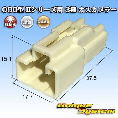 画像1: 矢崎総業 090型II 3極 オスカプラー