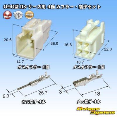 画像1: 矢崎総業 090型II 4極 カプラー・端子セット