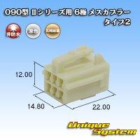 矢崎総業 090型 IIシリーズ用 6極 メスカプラー タイプ2