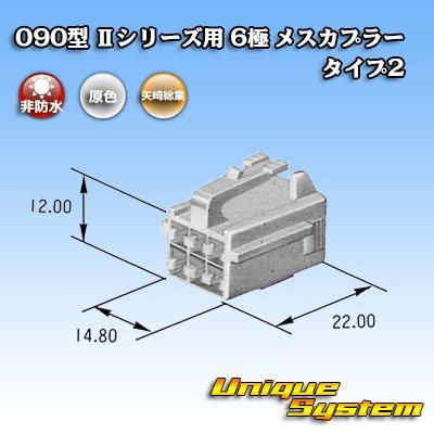 画像3: 矢崎総業 090型II 6極 メスカプラー タイプ1