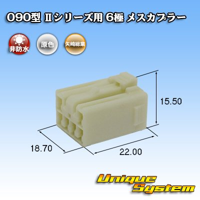 画像1: 矢崎総業 090型II 6極 メスカプラー タイプ1