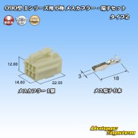 矢崎総業 090型 IIシリーズ用 6極 メスカプラー・端子セット タイプ2