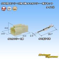 矢崎総業 090型 IIシリーズ用 6極 オスカプラー・端子セット タイプ2