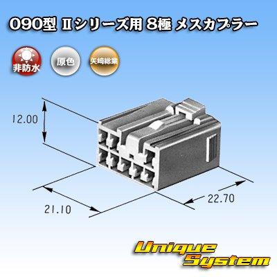画像3: 矢崎総業 090型II 8極 メスカプラー