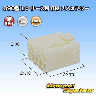 画像1: 矢崎総業 090型II 8極 メスカプラー
