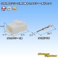 矢崎総業 090型 IIシリーズ用 8極 オスカプラー・端子セット