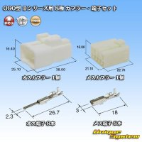 矢崎総業 090型 IIシリーズ用 8極 カプラー・端子セット