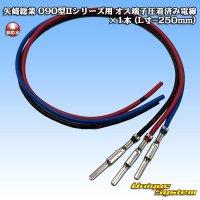 矢崎総業 090型IIシリーズ用 オス端子圧着済み電線×1本 (L寸=250mm)