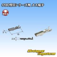 矢崎総業 090型 IIシリーズ用 メス端子