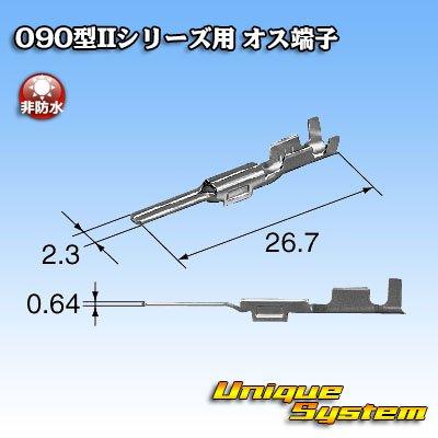 画像3: 矢崎総業 090型IIシリーズ用 オス端子
