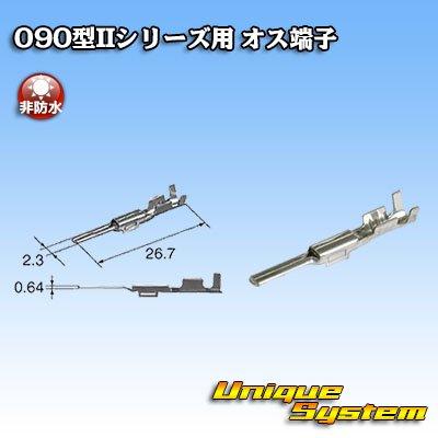 画像1: 矢崎総業 090型IIシリーズ用 オス端子