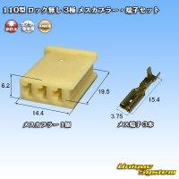 矢崎総業 110型 ロック無し 非防水 3極 メスカプラー・端子セット