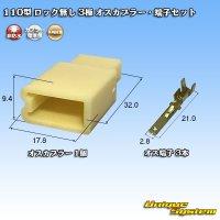矢崎総業 110型 ロック無し 非防水 3極 オスカプラー・端子セット