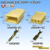 矢崎総業 110型 ロック無し 非防水 3極 カプラー・端子セット