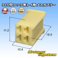 矢崎総業 110型 ロック無し 4極 メスカプラー