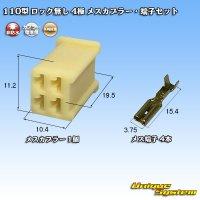 矢崎総業 110型 ロック無し 非防水 4極 メスカプラー・端子セット