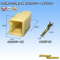 矢崎総業 110型 ロック無し 非防水 4極 オスカプラー・端子セット
