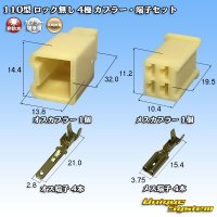 矢崎総業 110型 ロック無し 非防水 4極 カプラー・端子セット