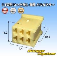 矢崎総業 110型 ロック無し 6極 メスカプラー