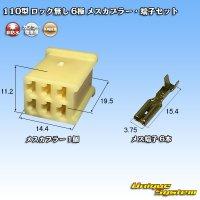 矢崎総業 110型 ロック無し 6極 メスカプラー・端子セット