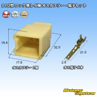 矢崎総業 110型 ロック無し 非防水 6極 オスカプラー・端子セット