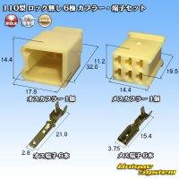 矢崎総業 110型 ロック無し 非防水 6極 カプラー・端子セット