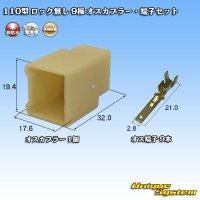 矢崎総業 110型 ロック無し 非防水 9極 オスカプラー・端子セット