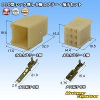 矢崎総業 110型 ロック無し 9極 メスカプラー