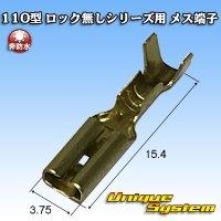 矢崎総業 110型 ロック無しシリーズ用 メス端子
