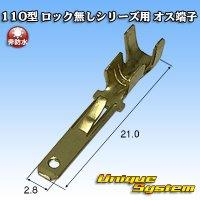 矢崎総業 110型 ロック無し 非防水シリーズ用 オス端子
