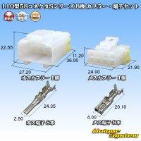 矢崎総業 110型58コネクタSシリーズ 8極 カプラー・端子セット
